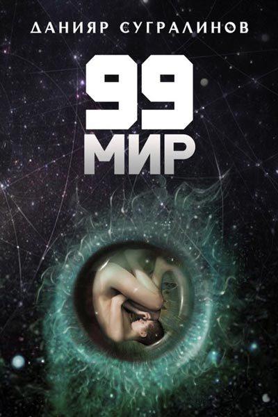 99 мир 1. Маджуро, Данияр Сугралинов