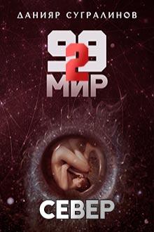 99 мир 2. Север, Данияр Сугралинов
