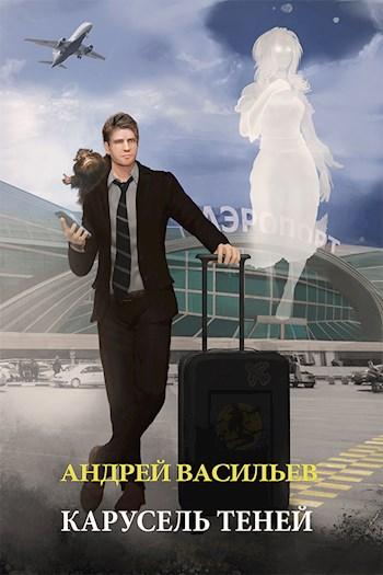 Карусель теней, Андрей Васильев скачать FB2 epub