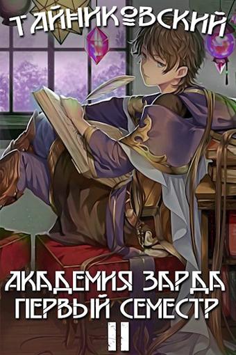Академия Зарда 2. Первый семестр, книга вторая, Тайниковский.