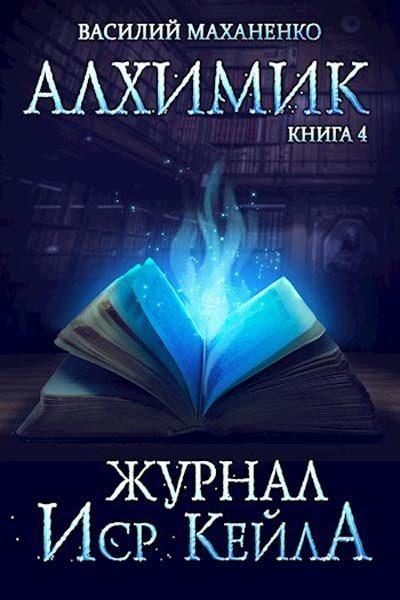 Алхимик 4. Журнал Иср Кейла, Василий Маханенко