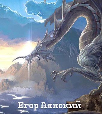 Альтерра, Егор Аянский все книги