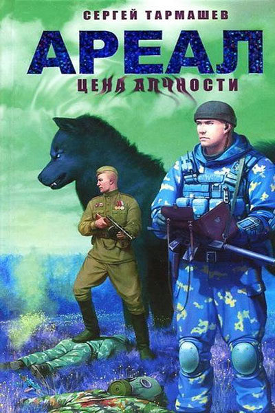 Ареал 2. Цена алчности, Сергей Тармашев