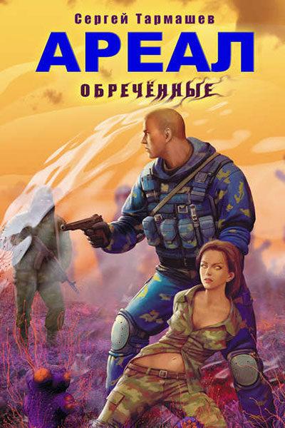 Ареал 3. Обреченные, Сергей Тармашев