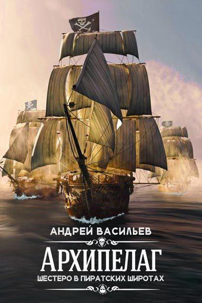 Архипелаг 1. Шестеро в пиратских широтах, Андрей Васильев