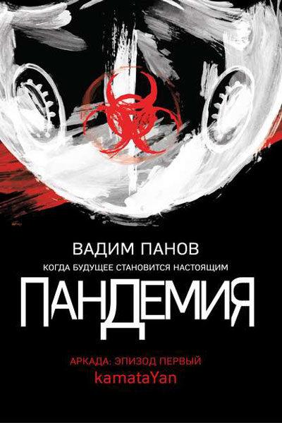 Аркад, Вадим Панов все книги