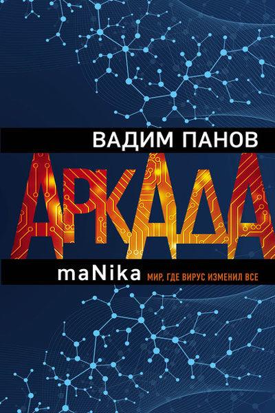 Аркада 3. maNika, Вадим Панов скачать FB2 epub