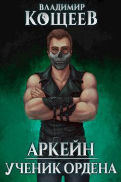 Аркейн, Владимир Кощеев все книги