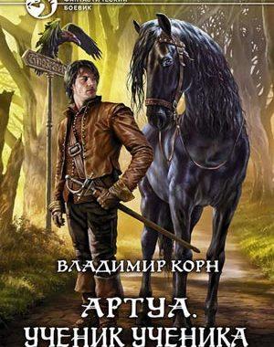 Артуа, Владимир Корн все книги