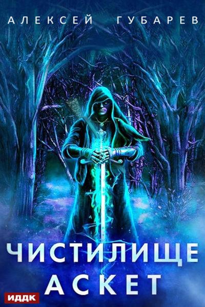 Аскет, Алексей Губарев все книги