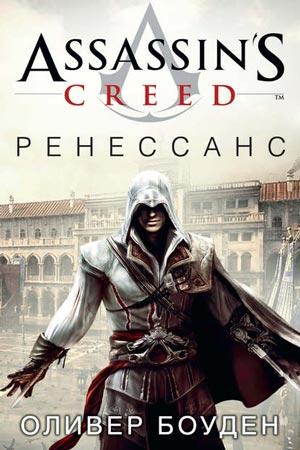 Assassin's Creed, Оливер Боуден