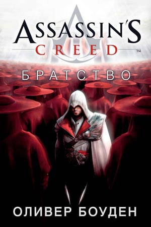 Assassin's Creed 2. Братство, Оливер Боуден