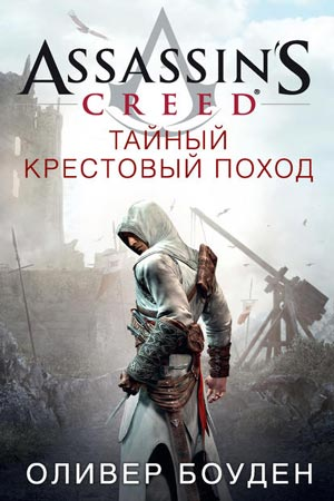 Assassin's Creed 3. Тайный крестовый поход, Оливер Боуден