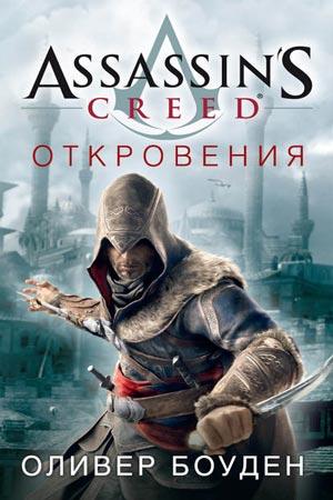 Assassin's Creed 4. Откровения, Оливер Боуден