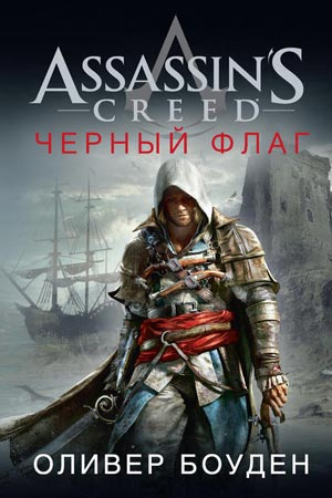 Assassin's Creed 6. Черный флаг, Оливер Боуден