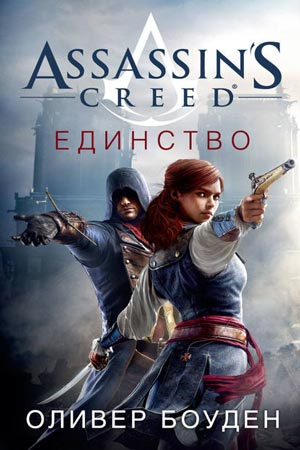 Assassin's Creed 7. Единство, Оливер Боуден