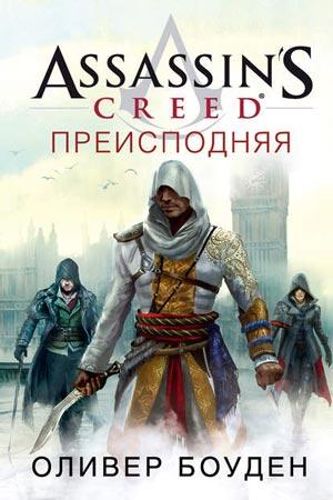 Assassin's Creed 8. Преисподняя, Оливер Боуден