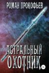 Астральный охотник, Роман Прокофьев