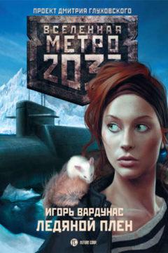 Метро 2033: Атлантическая одиссея, Игорь Вардунас все книги
