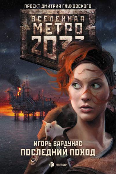 Метро 2033: Атлантическая одиссея 2. Последний поход, Игорь Вардунас