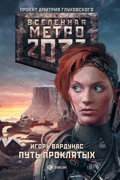 Метро 2033: Атлантическая одиссея 3. Путь проклятых, Игорь Вардунас
