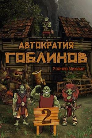 Автократия Гоблинов 2, Михаил Усачев