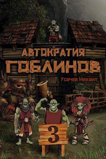Автократия Гоблинов 3, Михаил Усачев