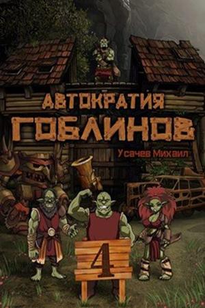 Автократия Гоблинов 4, Михаил Усачев