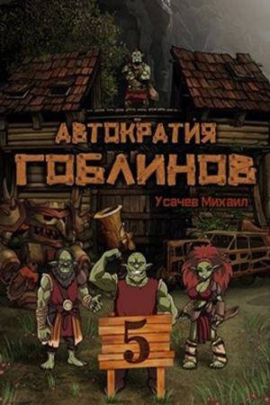 Автократия Гоблинов 5, Михаил Усачев