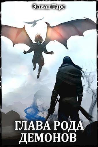 Бастард рода демонов 5. Глава рода демонов, Элиан Тарс