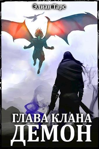 Бастард рода демонов 7. Глава клана - ДЕМОН, Элиан Тарс