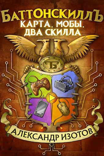 Баттонскилл, Александр Изотов все книги