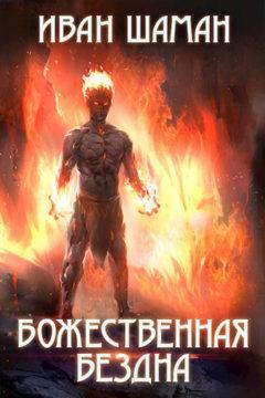 Божественная бездна, Иван Шаман  все книги