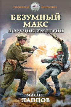 Безумный Макс, Михаил Ланцов все книги