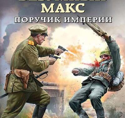 Безумный Макс, Михаил Ланцов скачать FB2 epub