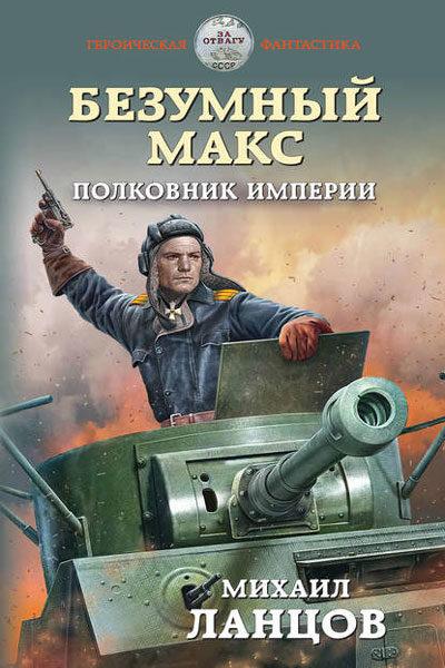 Безумный Макс 3. Полковник Империи, Михаил Ланцов скачать FB2 epub