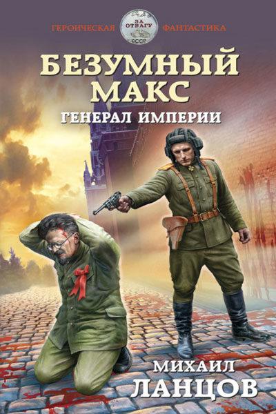 Безумный Макс 4. Генерал империи, Михаил Ланцов