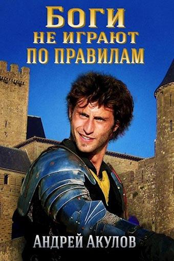Боги не играют по правилам, Андрей Акулов