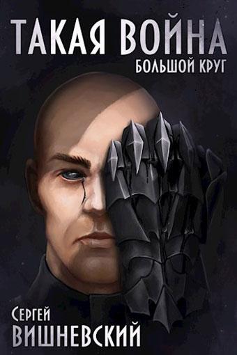 Большой круг 4. Такая Война, Сергей Вишневский