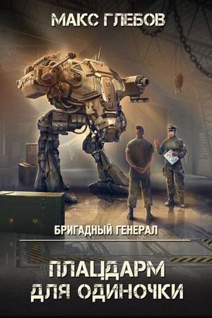 Бригадный генерал, Макс Глебов все книги