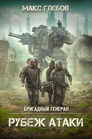 Бригадный генерал 3. Рубеж атаки, Макс Глебов.