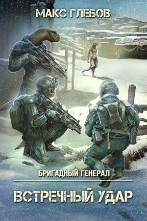 Бригадный генерал 4. Встречный удар, Макс Глебов