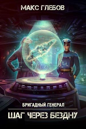 Бригадный генерал 5. Шаг через бездну, Макс Глебов