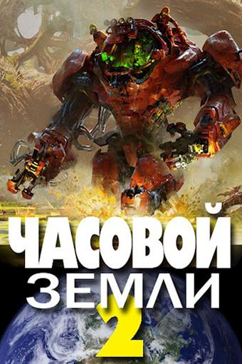 Часовой Земли 2, Денис Деев