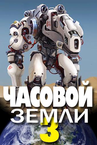 Часовой Земли 3, Денис Деев