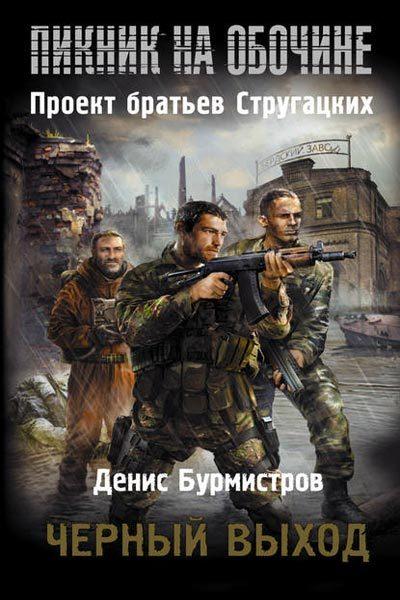 Черный выход, Денис Бурмистров