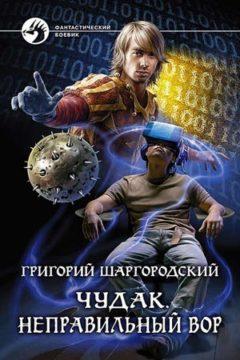 Чудак, Григорий Шаргородский все книги