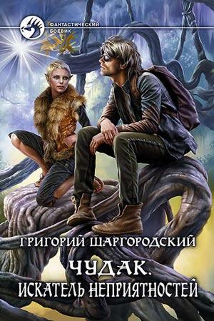 Чудак 2. Искатель неприятностей, Григорий Шаргородский