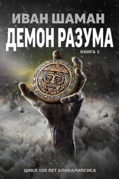 Демон Разума, Иван Шаман все книги