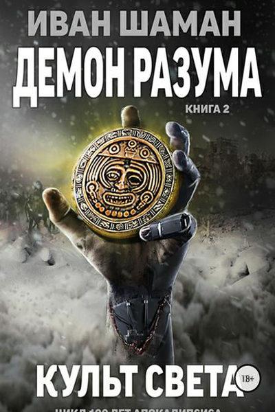 Демон Разума 2. Культ света, Иван Шаман скачать FB2 epub